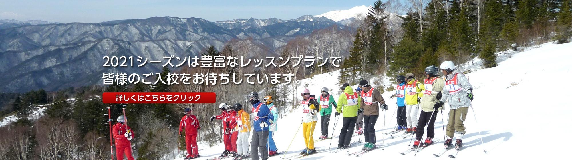 豊富なレッスンプランの木曽福島スキー教室