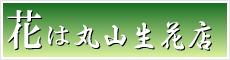丸山生花店