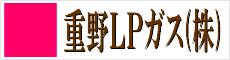 重野LPガス
